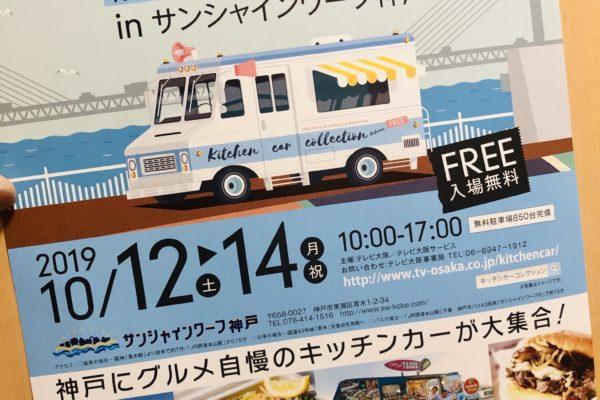 フードトラッカー日誌(キッチンカー開業期)10・13 今年最大のチャレンジ②